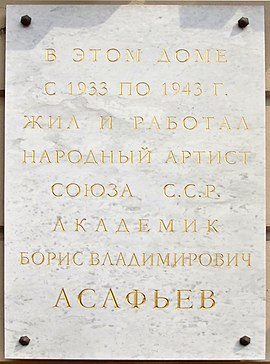 Asafʹev, Boris Vladimirovič