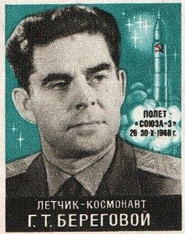 Beregovoj, Georgij Timofeevič