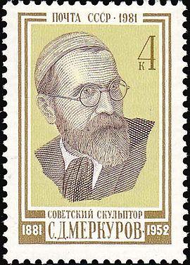 Merkurov, Sergej Dmitrievič